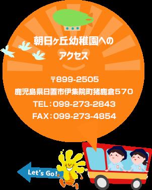 朝日ヶ丘幼稚園へのアクセス